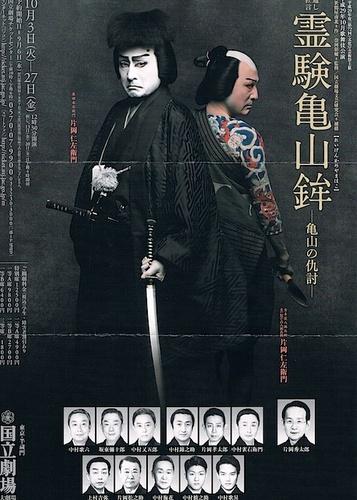 kabuki00.jpg