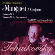 ロジェストヴェンスキー、マンフレッド交響曲